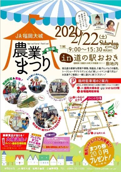 JA福岡大城農業まつり2020 地元産の新鮮な野菜や果物販売など地元を満喫できるイベント