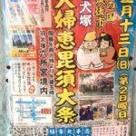 羽犬塚夫婦恵毘須大祭 筑後の隠れパワースポットを発見 日本最古のえびす神像が祀られる