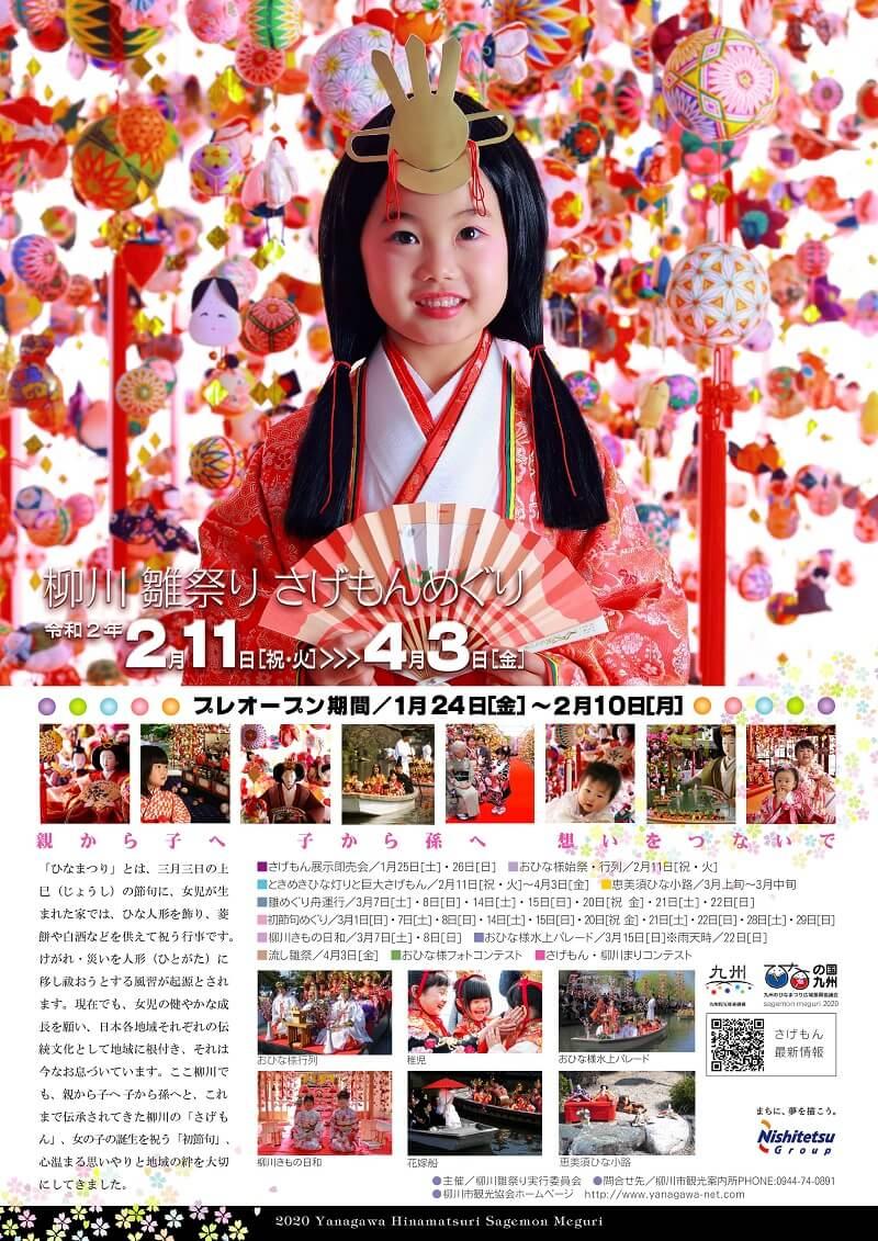 【一部イベント中止】柳川ひな祭り「さげもんめぐり」 親から子へ 子から孫へ 想いつながるひなまつり