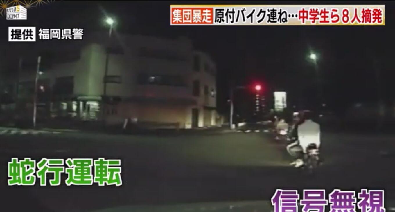 久留米市で「集団暴走」 中学生ら逮捕・送検 蛇行運転や信号無視繰り返す
