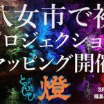 八女市初!!「プロジェクションマッピング」開催