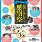 福岡有明のり「感謝祭」 大牟田イオンでジャンボ巻き寿司作りや海苔すき体験などの催し
