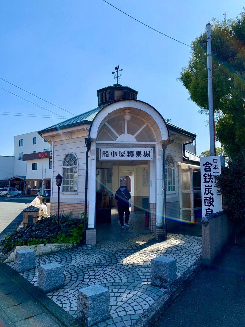 【船小屋鉱泉場】日本でも稀な天然高濃度含鉄炭酸泉 胃腸病や消化器系などの病気に効能