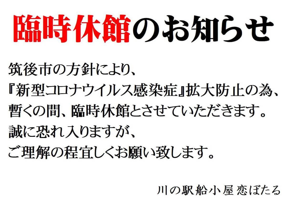 川の駅船小屋恋ぼたる【筑後市】新型コロナ発生を受け臨時休館へ