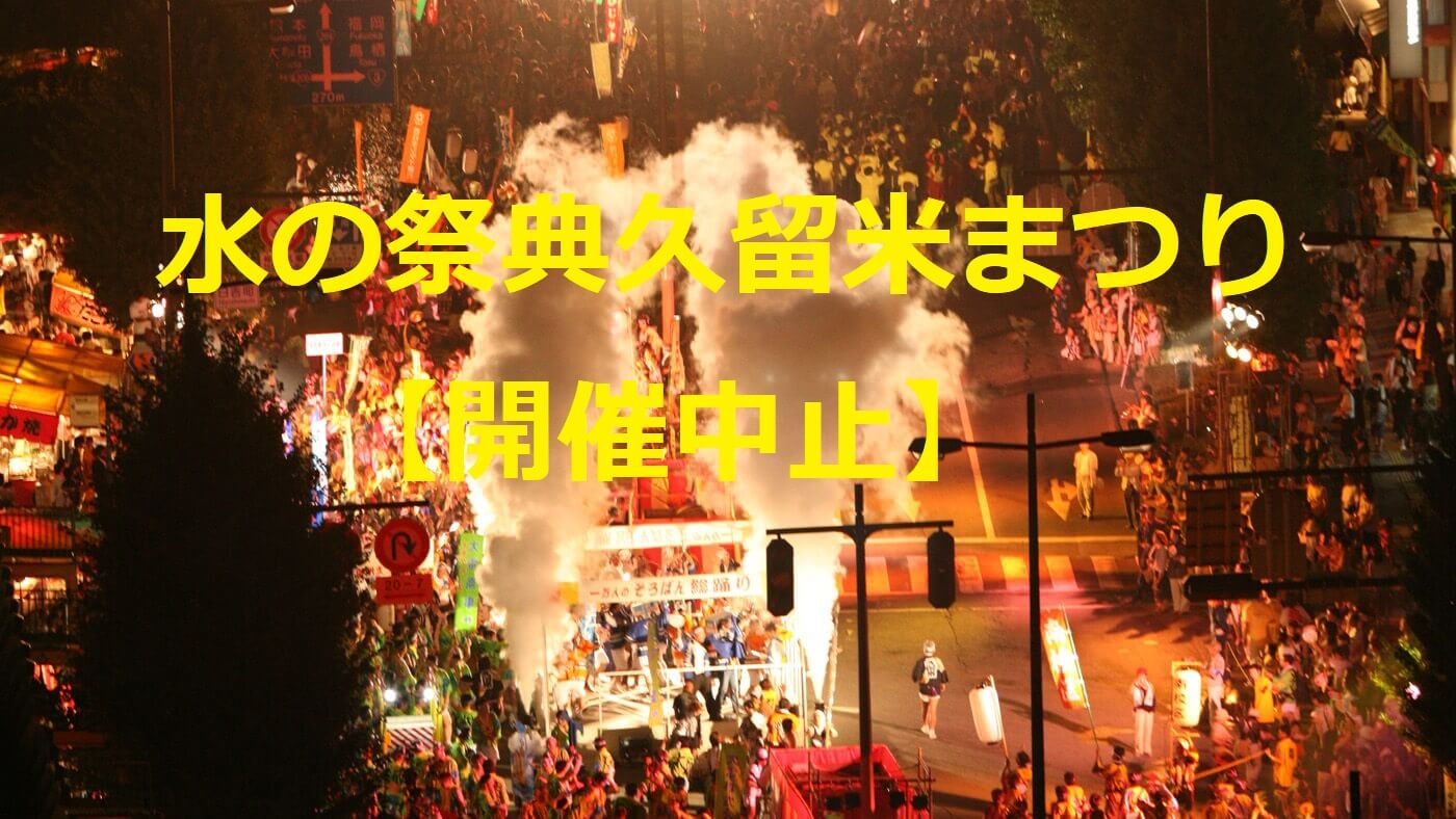 【第49回水の祭典久留米まつり2020】今年の開催は中止へ