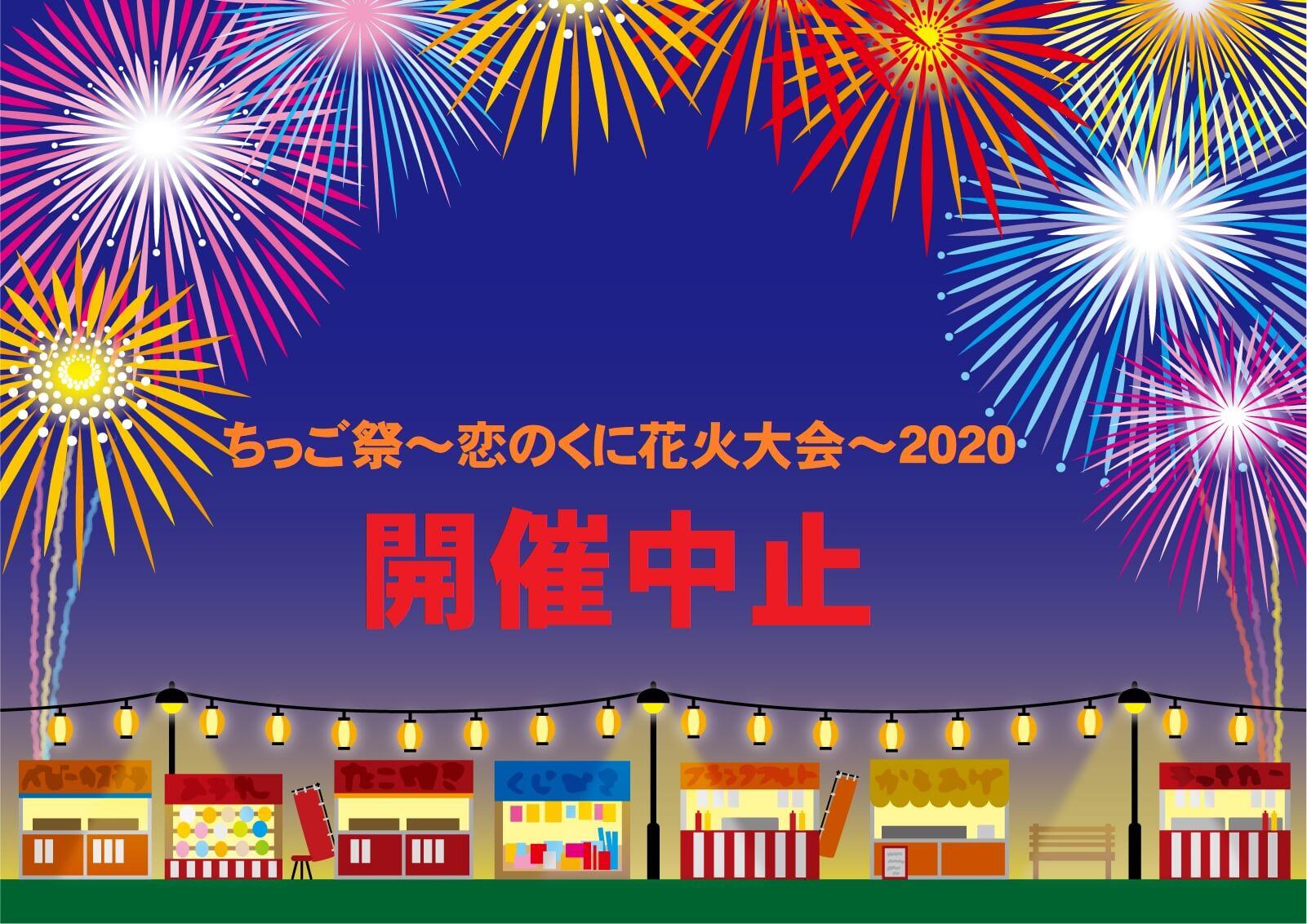 【筑後市】ちっご祭〜恋のくに花火大会〜2020が開催中止に