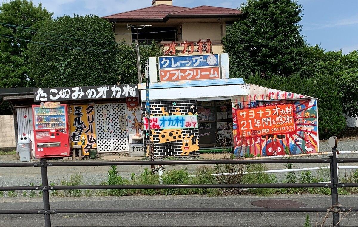 「オカ村」が閉店するみたい【筑後市】21年の長い歴史に幕
