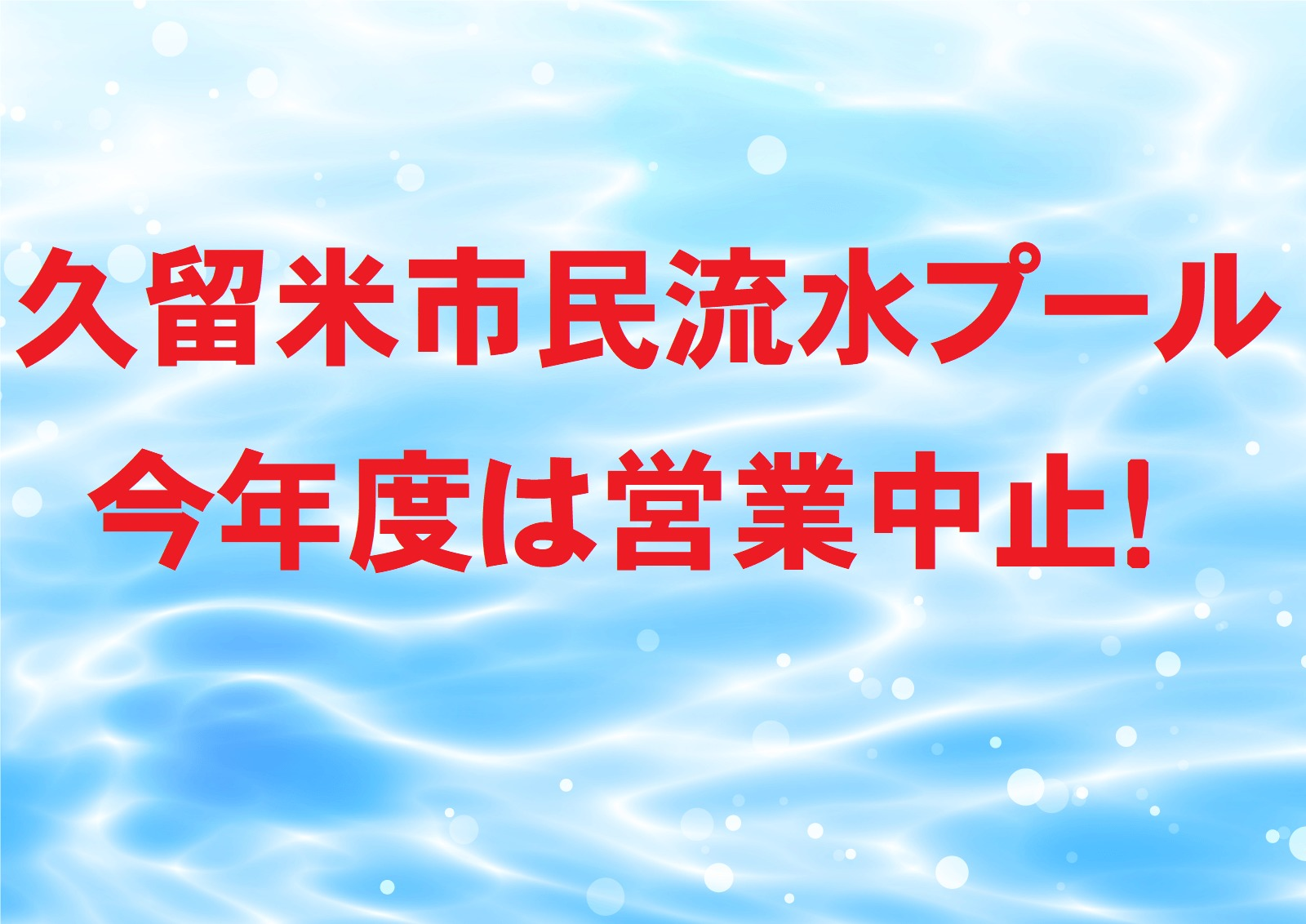 今年も「くるめ市民流水プール」の営業中止 新型コロナ拡大防止のため
