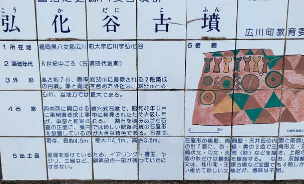 弘化谷古墳【広川町】八女古墳群、国指定史跡のひとつ