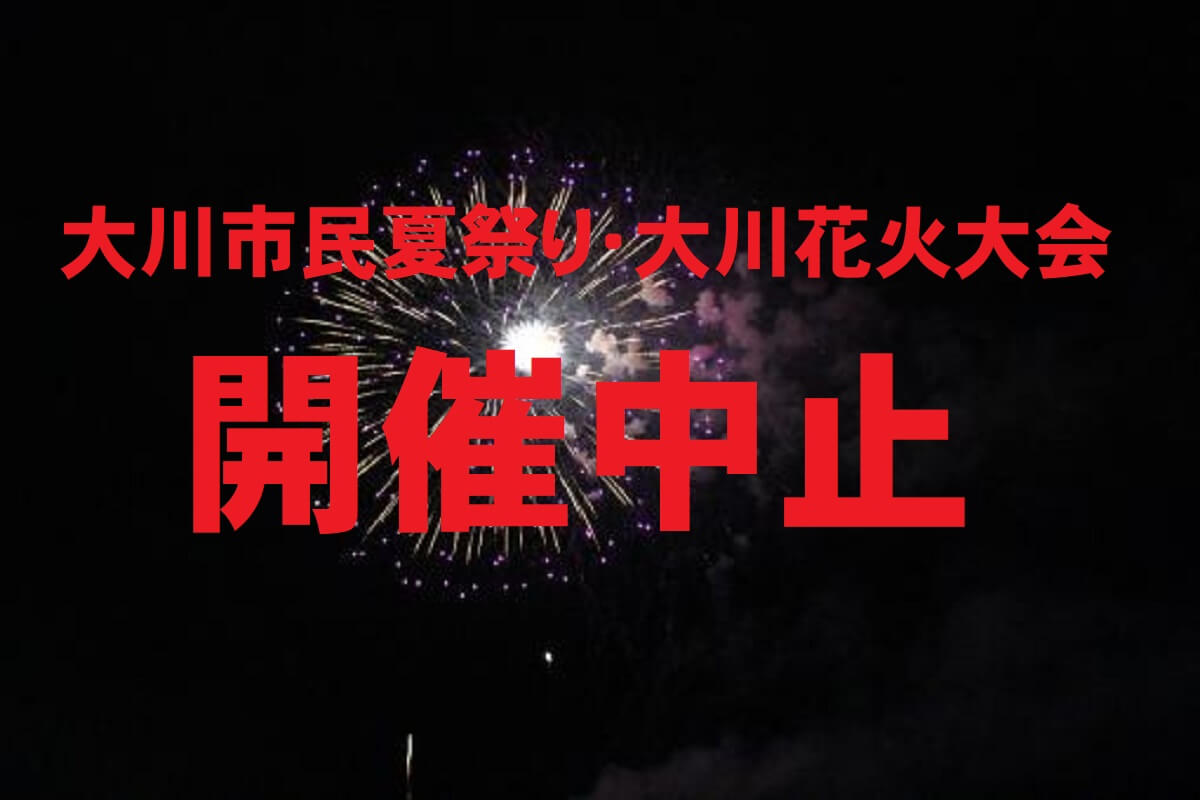 【開催中止】大川市民夏祭り・大川花火大会 新型コロナ感染拡大防止のため