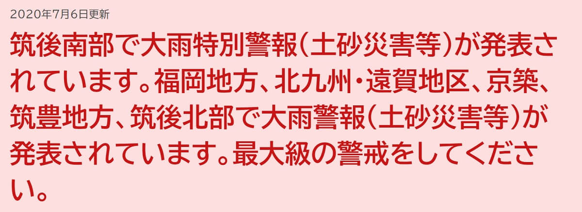 【命を守る行動を!!】大牟田、八女、広川、みやまに大雨特別警報(土砂災害等)発表