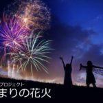 【今夜20時より】はじまりの花火 47都道府県120か所で一斉に花火を打ち上げ!