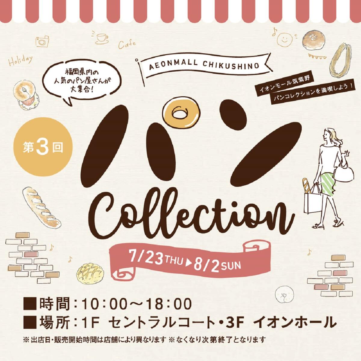 第3回パンCollection【筑紫野イオン】福岡県内の人気パン屋さんが大集合