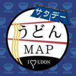 【今夜放送】柳川市と久留米市のうどん店が登場!「うどんMAPサタデー」