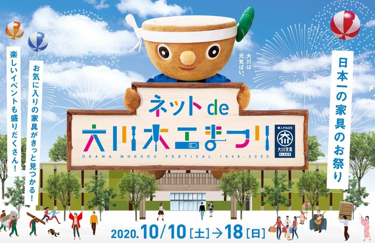 「ネットde大川木工まつり」日本一の家具まつりが初めてネット開催!