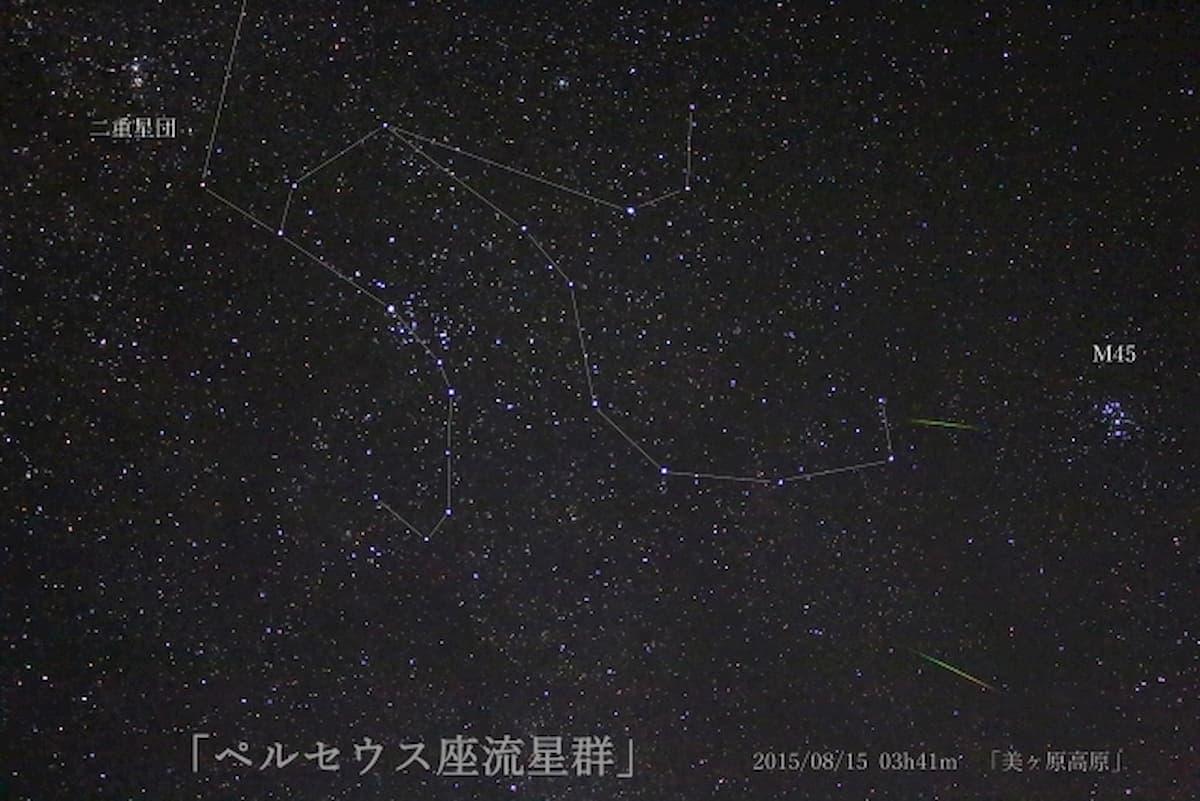 「見上げてごらん夜の星を」ペルセウス座流星群が今夜ピークに