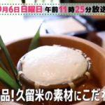 【今日11:25~放送】久留米市田主丸町の素材にこだわる豆腐でレシピ「ごちそうマエストロ」