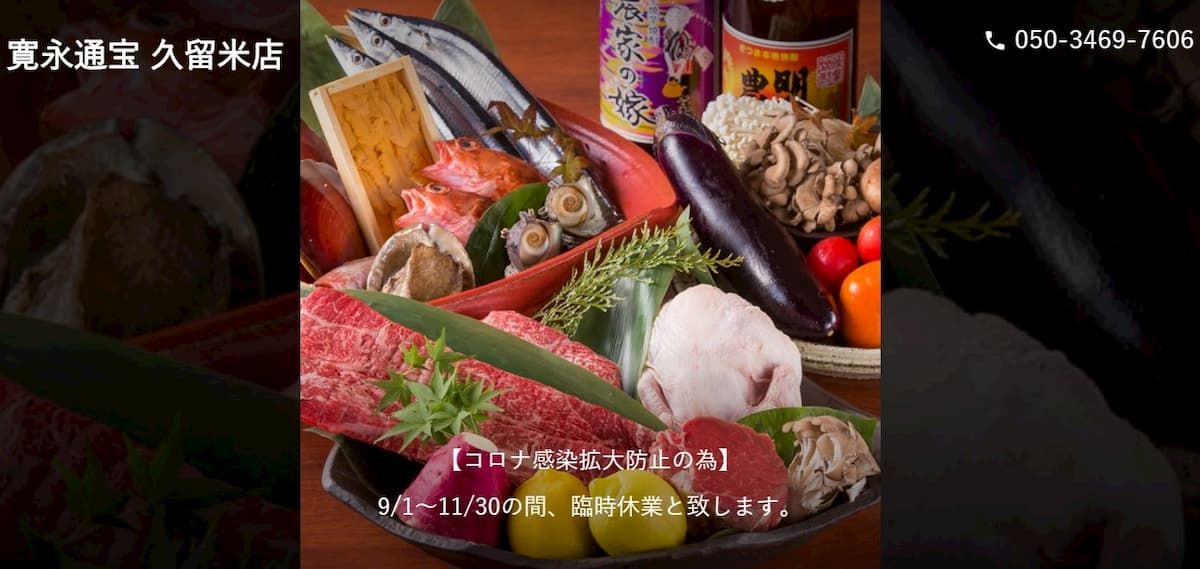 「寛永通宝久留米店」が9月1日(火)から臨時休業してた!再開は12月1日(火)予定