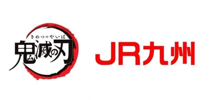 無限列車が久留米駅に来る! JR九州と鬼滅の刃がコラボ 『劇場版「鬼滅の刃」無限列車編』公開記念