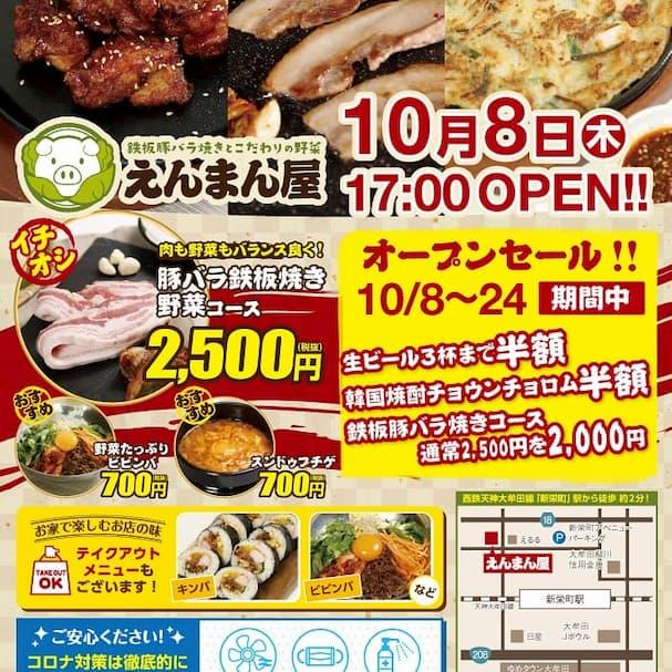 「えんまん屋」鉄板豚バラ焼きとこだわり野菜の店 10/8(木)オープン【大牟田】