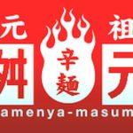 「元祖辛麺屋 桝元」がイオンモール大牟田に10/1(木)オープン!