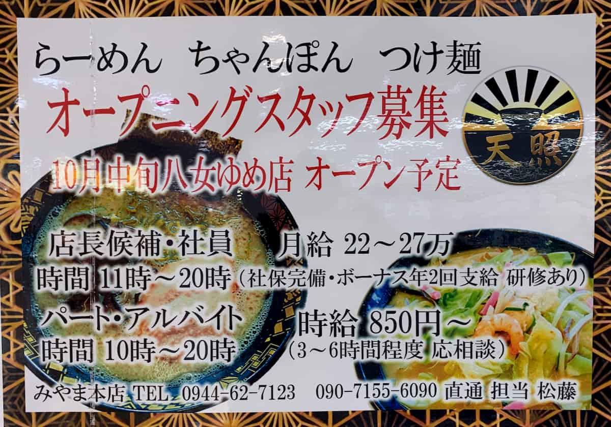 らーめん屋天照(てんしょう)八女ゆめタウン店 10/8(木)グランドオープン!