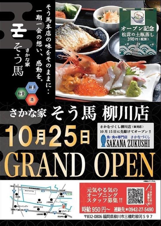 さかな家 そう馬 柳川店が10/25(日)オープン! さかなづくし柳川店は10/15日(木)オープン!