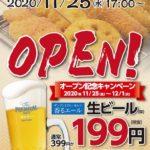 【久留米鉄板焼き】神様の宝石でできた料理店が11月14日にオープンするみたい