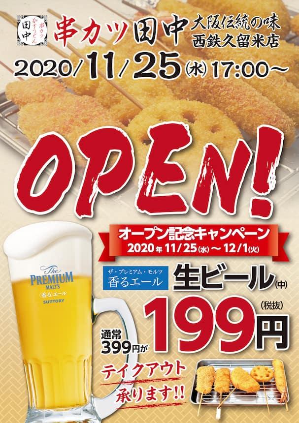串カツ田中 西鉄久留米店が11月25日オープン!筑後地区初出店