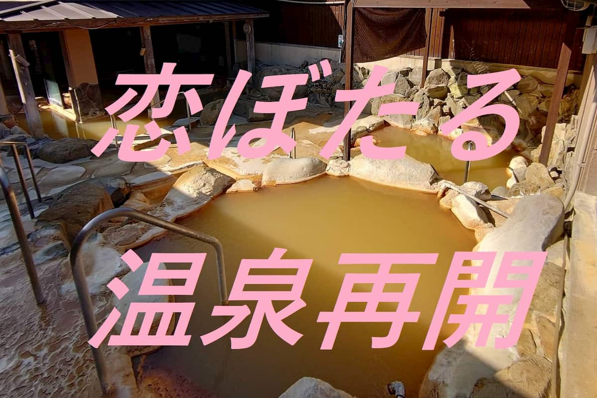 恋ぼたるの温泉が10月1日(木)より再開【筑後市】