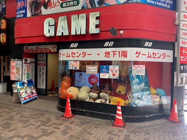 「遊道楽 一番街店」が10月31日で閉店するみたい【久留米市】