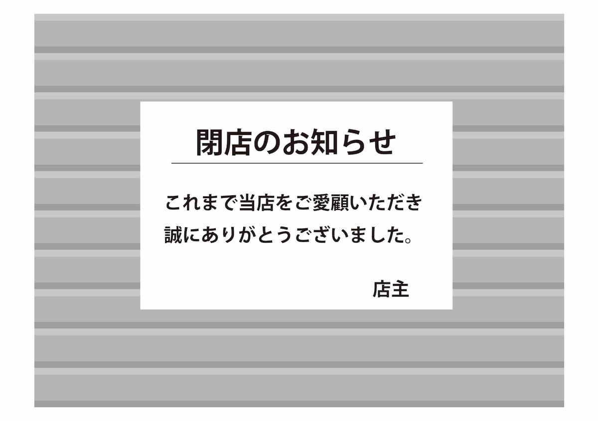 沖食堂が今日(2020年10月31日)で閉店!?【久留米市】今後お店はどうなるの?