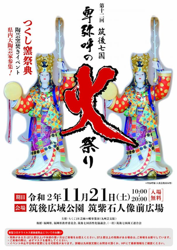 卑弥呼の火祭り2020【筑後市】筑後七国の伝統ある祭りが一堂に
