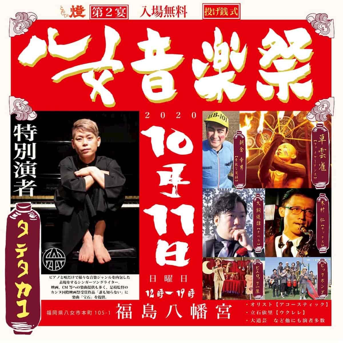 燈-TOMOSHIBI- 第2宴「八女音楽祭」10/11(日)開催! 多くのミュージシャンや飲食屋台が集合!【八女市】