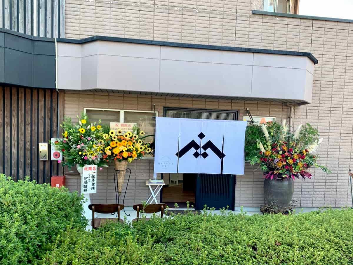 松尾ハム 10月20日久留米市上津町に復活オープン!3年の時間を経て老舗の味を再現