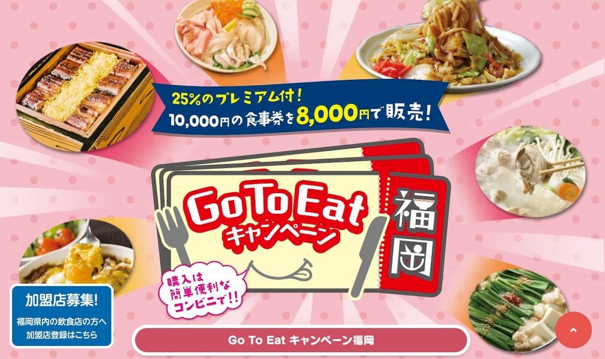 GoToイート食事券 筑後地区で使える飲食店をまとめてみた【随時更新】