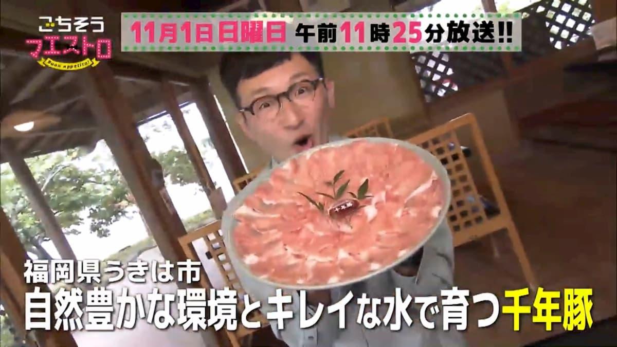 【11月1日放送】うきは市のブランド豚「千年豚」で馬場ちゃんレシピ「ごちそうマエストロ」