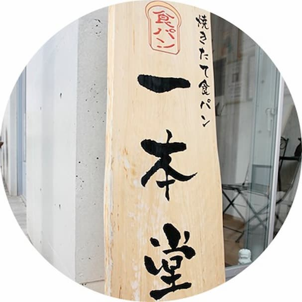 焼きたて食パン専門店 一本堂 JR大牟田駅店 筑後地区初出店 11月1日グランドオープン!