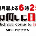 「YOUは何しに日本へ?」に八女の古民家で暮らすYOUが登場【今夜放送】