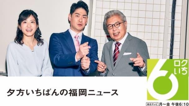 【夕方放送】ホークス選手が筑後市の小学校にリモート訪問!「ロクいち!福岡」
