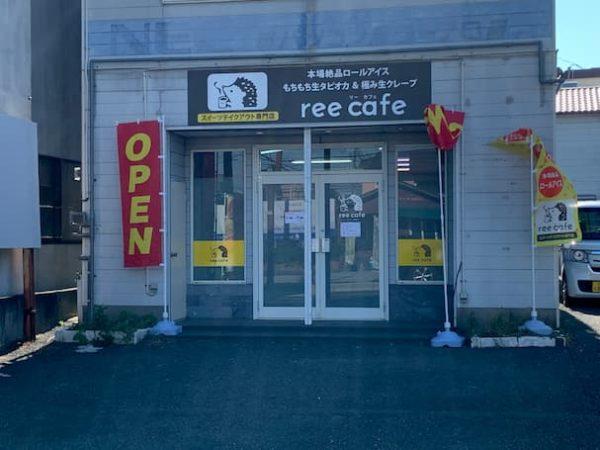 ree cafe(リーカフェ)っていうロールアイスの店が筑後にオープンしてる!