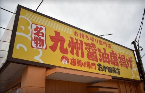 たか田商店 大牟田店 大川で人気の唐揚げ屋さんが12月19日(土)オープン!