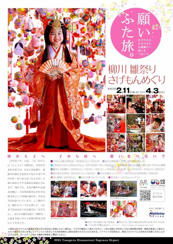柳川雛祭り さげもんめぐり2021開催! 色鮮やかで暖かい雰囲気を楽しめる