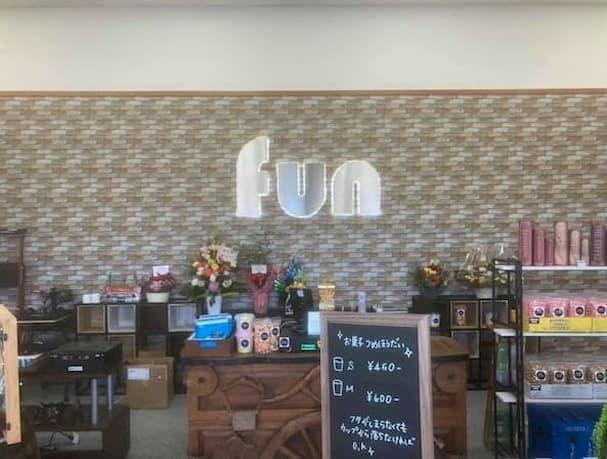 トライアル筑後店の中に「fun 1st」っていう洒落たお菓子や雑貨の店がオープンしてる