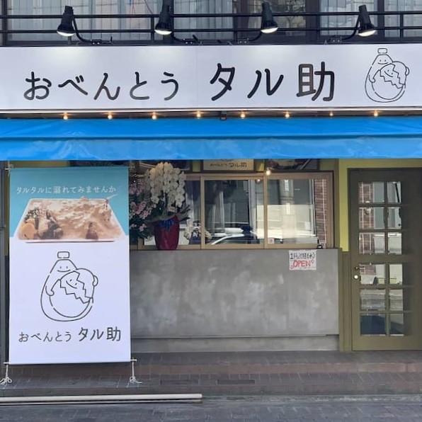 おべんとうタル助 大牟田名物「タル弁」がメインの店が大牟田市新栄町にオープンしてる!