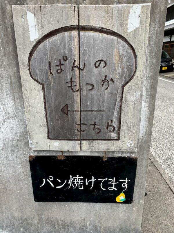 ぱんのもっか