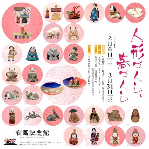 「人形づくし、春づくし」 有馬家伝来の人形や調度品を有馬記念館で一堂に公開【久留米】