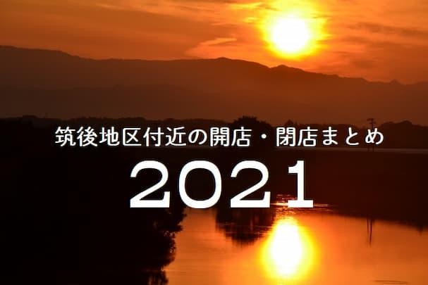 筑後地区付近の開店・閉店まとめ(日付順)2021
