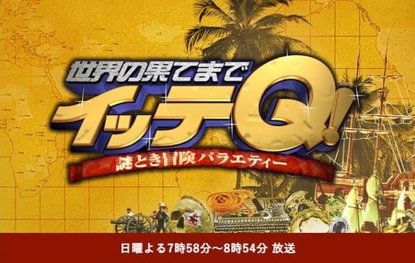 【今夜放送】ロッチ中岡が柳川の川下りに挑戦!「世界の果てまでイッテQ!」