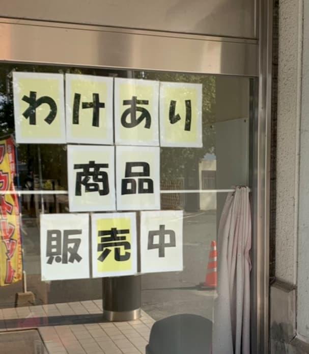 福岡プレシア 工場直売店のアウトレットスイーツを買ってみた!【筑後市】
